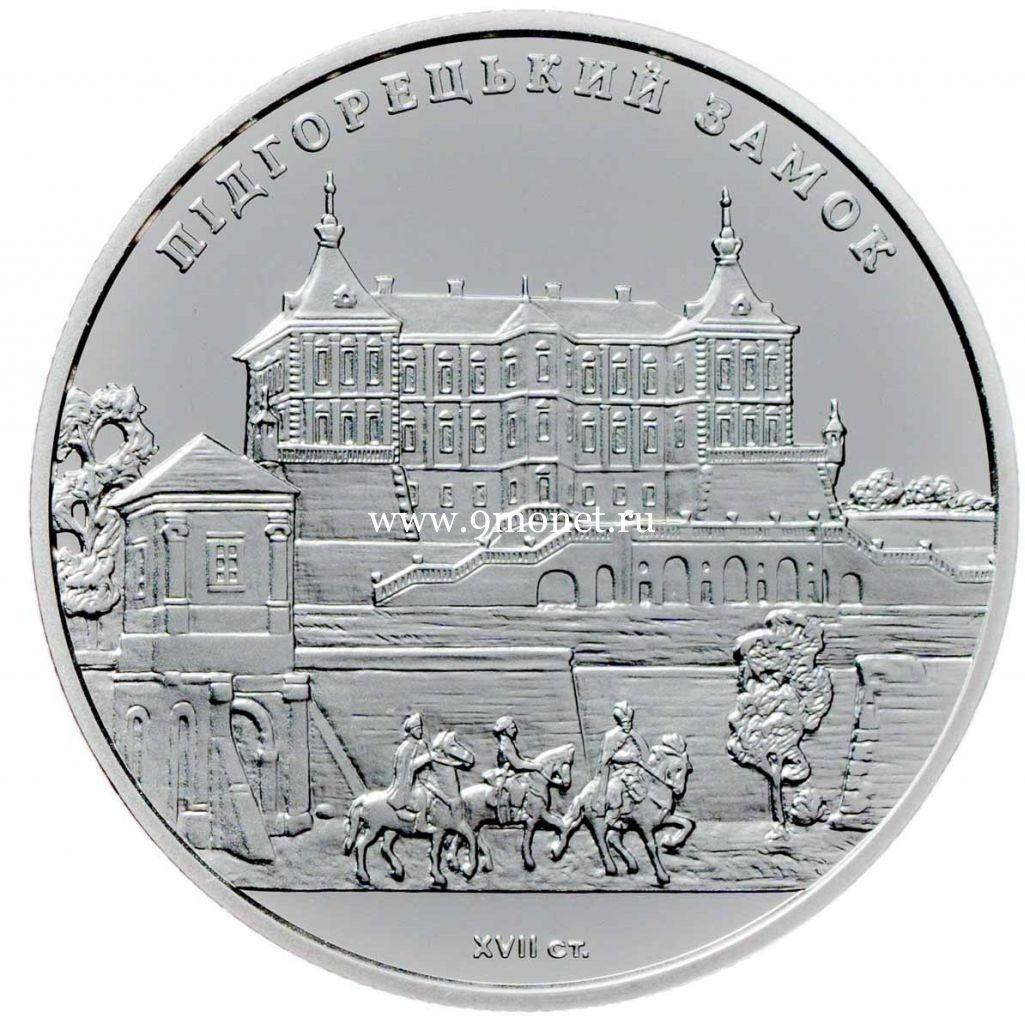Украина монета 5 гривен 2015 года Подгорецкий замок.