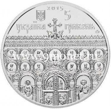 Украина монета 5 гривен 2015 года Успенский собор.