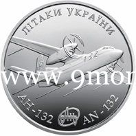 Украина 5 гривен 2018 года самолет Ан-132.