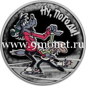 3 рубля 2018 года Российская (советская) мультипликация. «Ну, погоди!» (серебро)