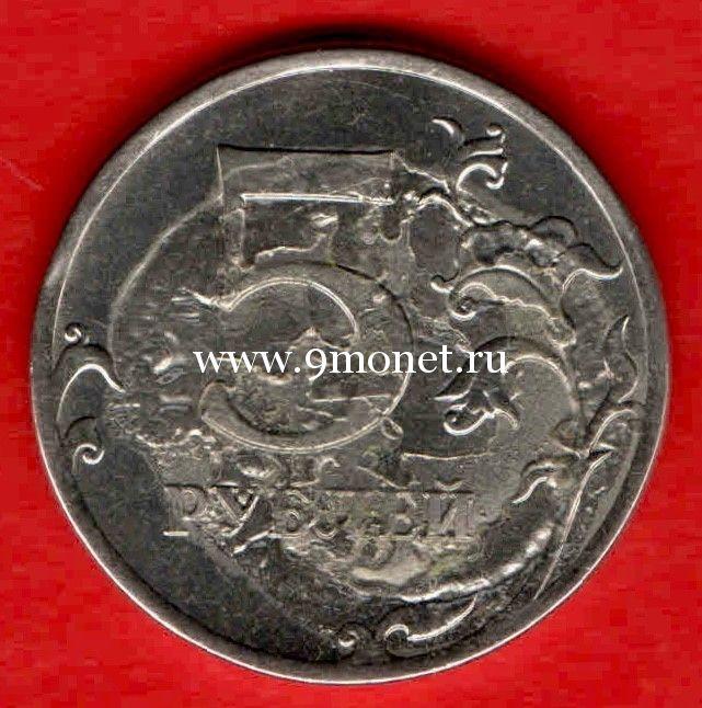Россия монета с браком 5 рублей 2012 года ММД