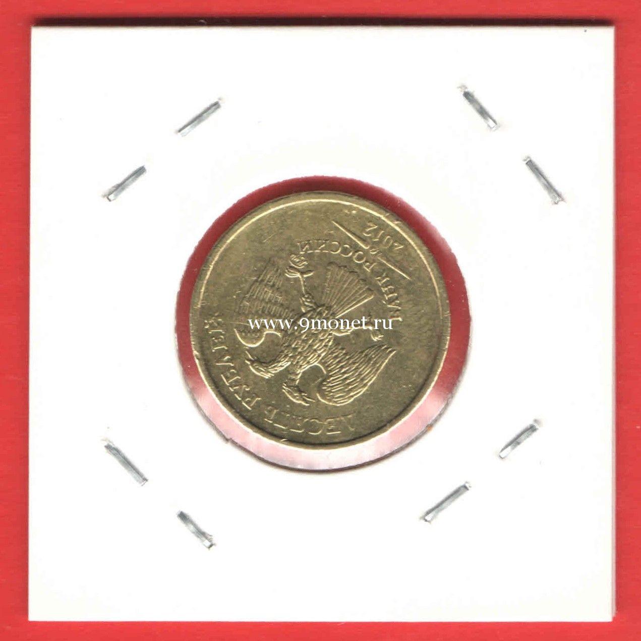 Россия монета с браком 10 рублей 2012 года ММД. (поворот)