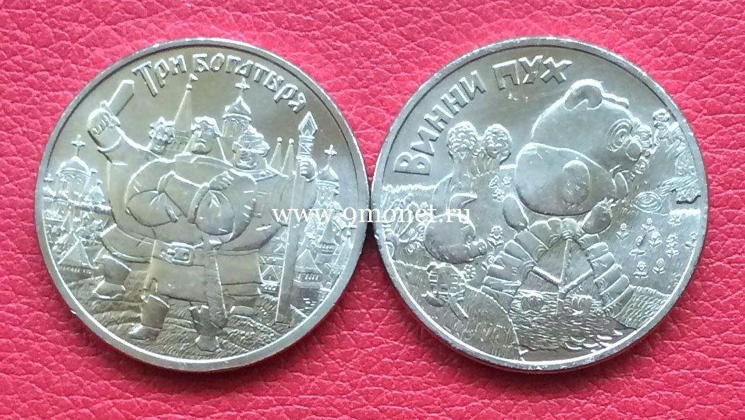 25 рублей 2017 года Три богатыря и Винни Пух