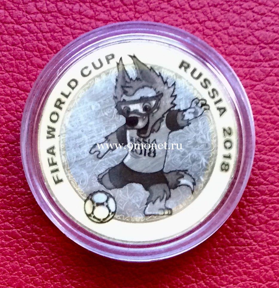 Сувенирная монета 10 рублей Чемпионат мира по футболу FIFA 2018 года Талисман Забивака