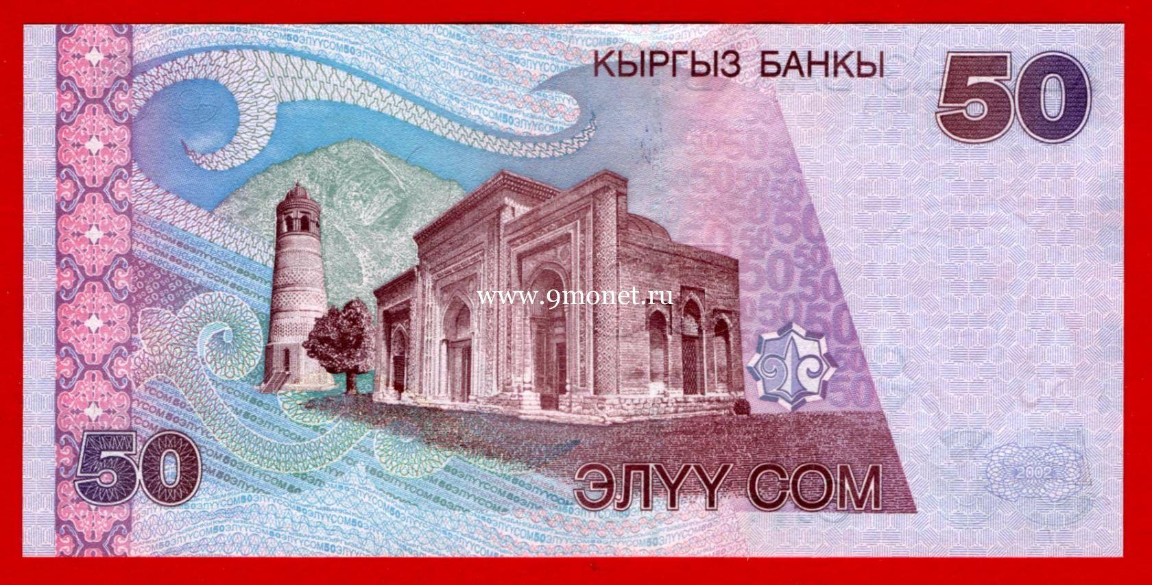 Банкнота Киргизии 50 сом 2002 года.