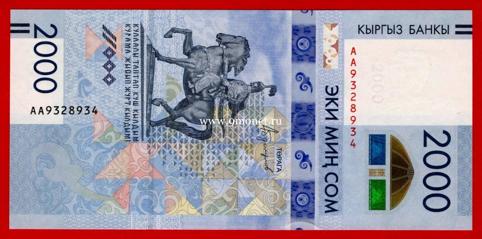 Киргизия 2000 сом 2017 года 25 лет независимости Кыргызской Республики.