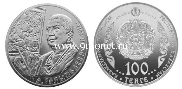 Казахстан 100 тенге 2017 года. Галимбаева.