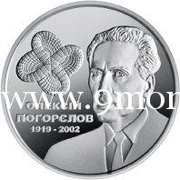 Украина 2 гривны 2019 Алексей Погорелов.