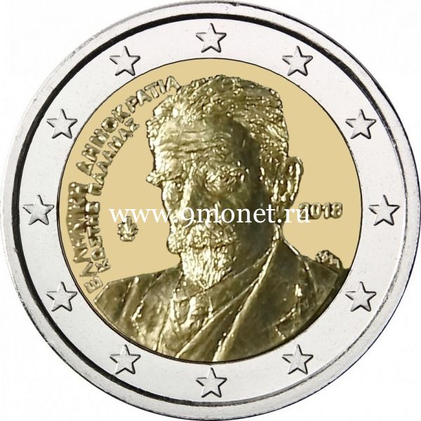 Греция 2 евро 2018 год Костис Паламас.