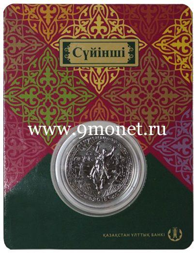 Казахстан монета 100 тенге 2018 Суйинши.