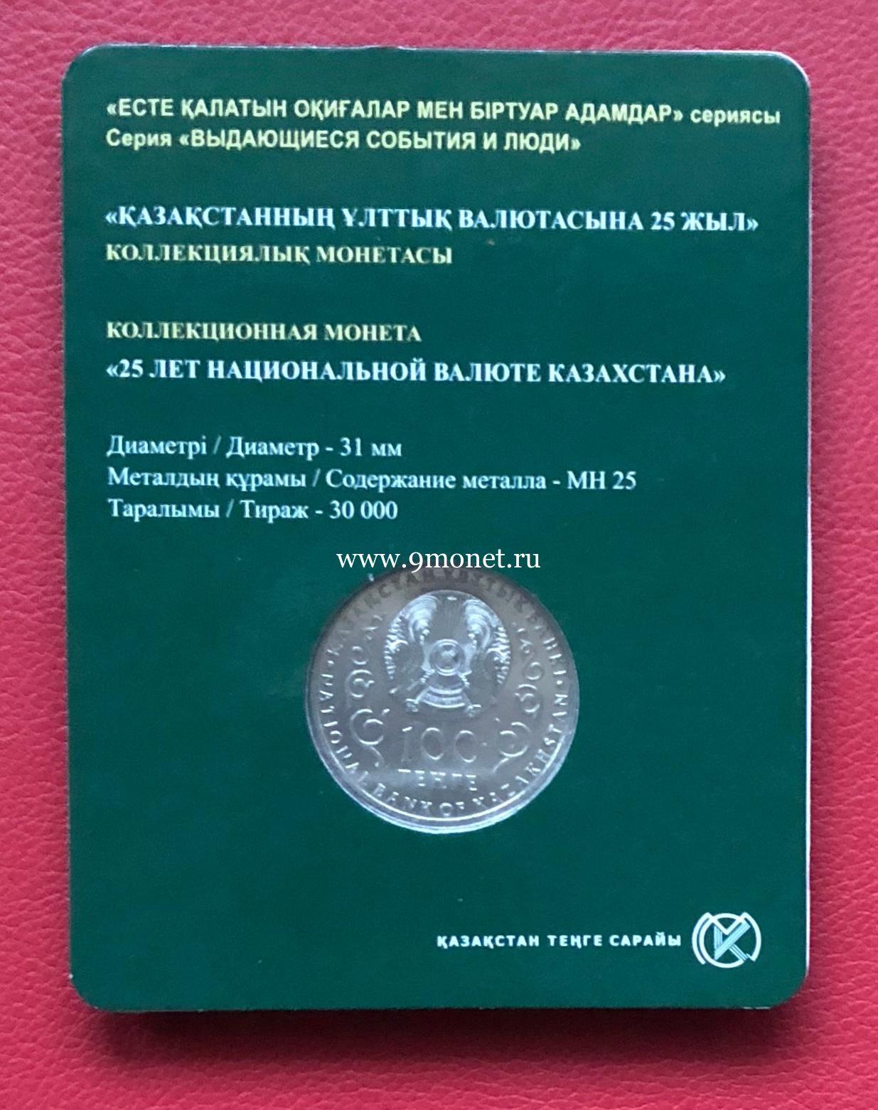 Казахстан 100 тенге 2018 года 25 лет национальной валюте Казахстана.