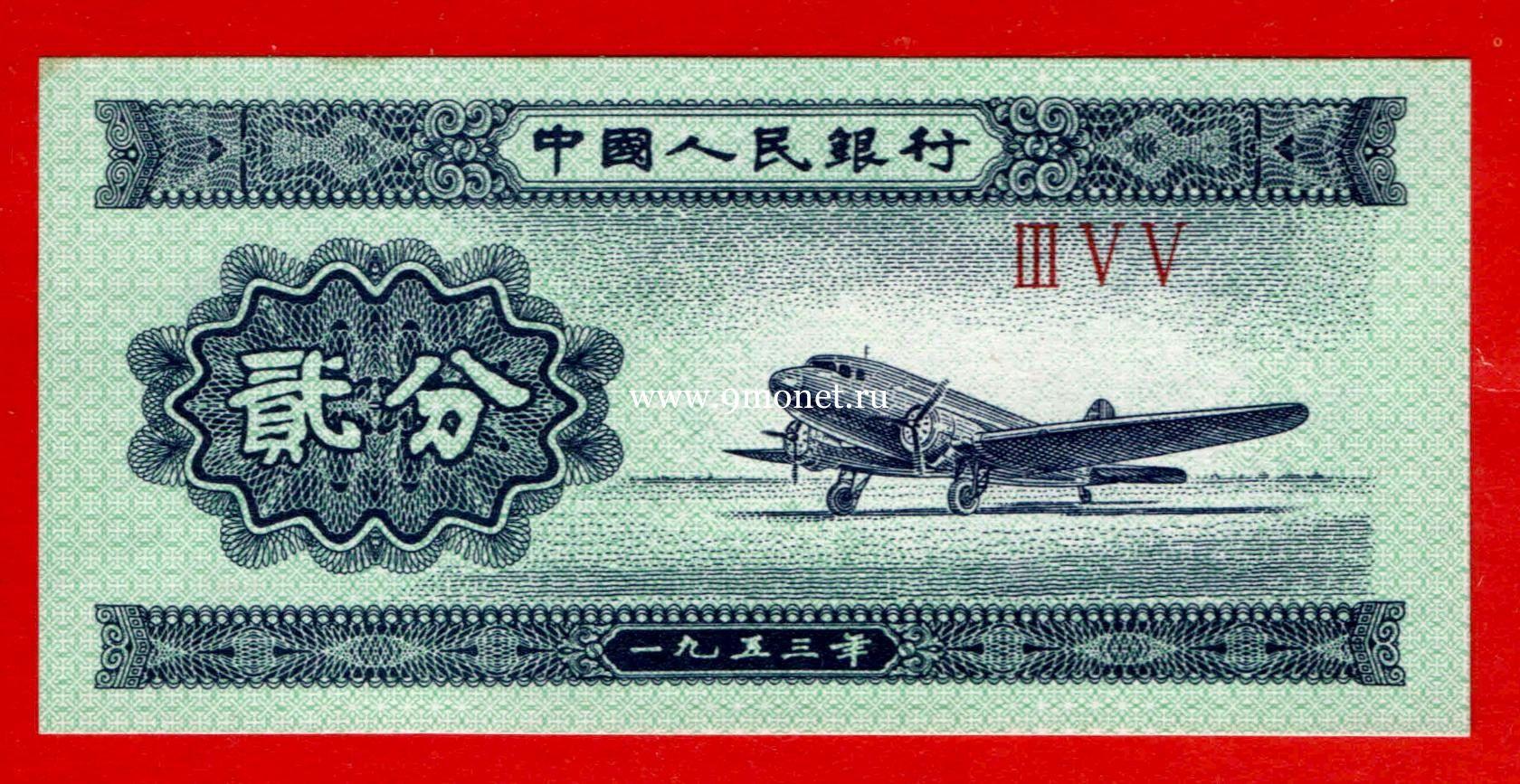 Китай 2 фэня 1953 года.
