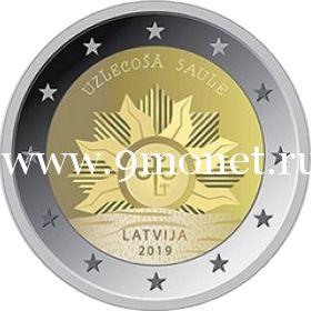 Латвия 2 евро 2019 года Восходящее солнце.