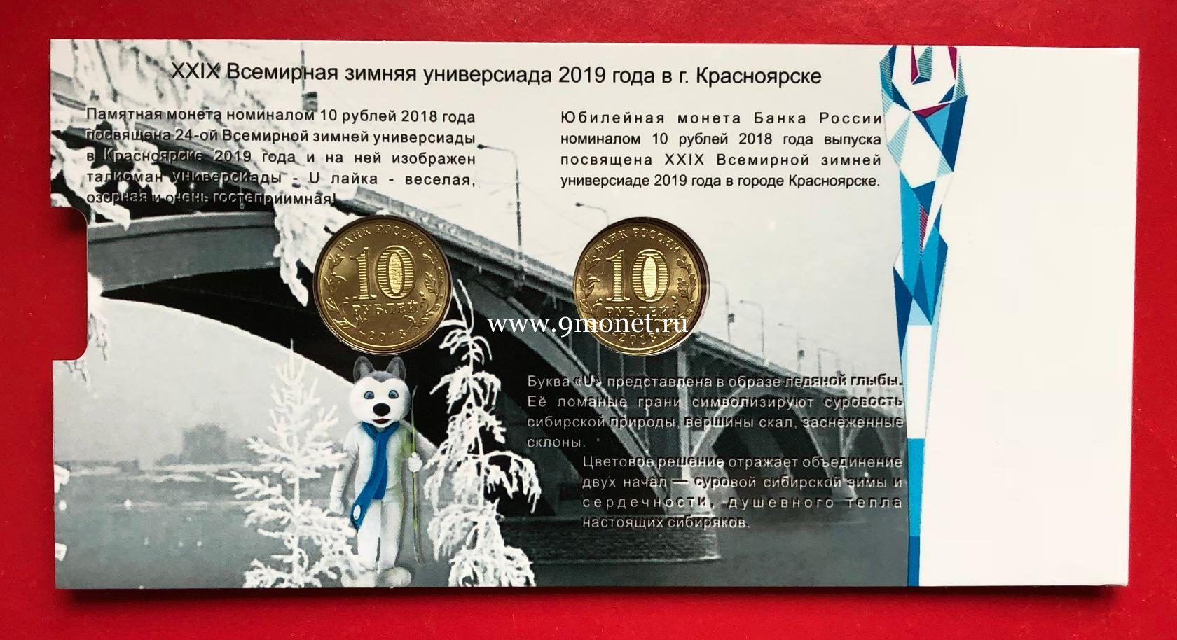 Набор 2 монеты 10 рублей 2018 года Всемирная зимняя универсиада 2019 года в г. Красноярске в альбоме.