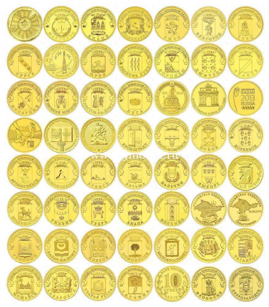 Полный набор 57 юбилейных монет 2010-2018 серии города воинской славы.