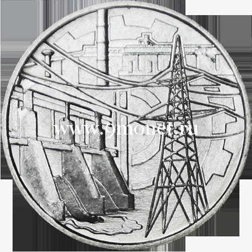 Приднестровье 1 рубль 2019 года ГЭС