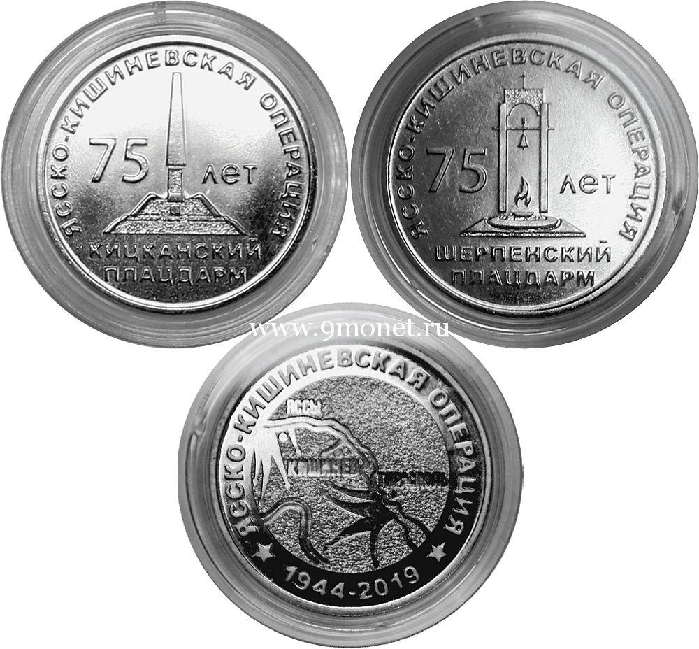 Приднестровье 25 рублей 2019 года 75 лет Ясско-Кишинёвской операции.