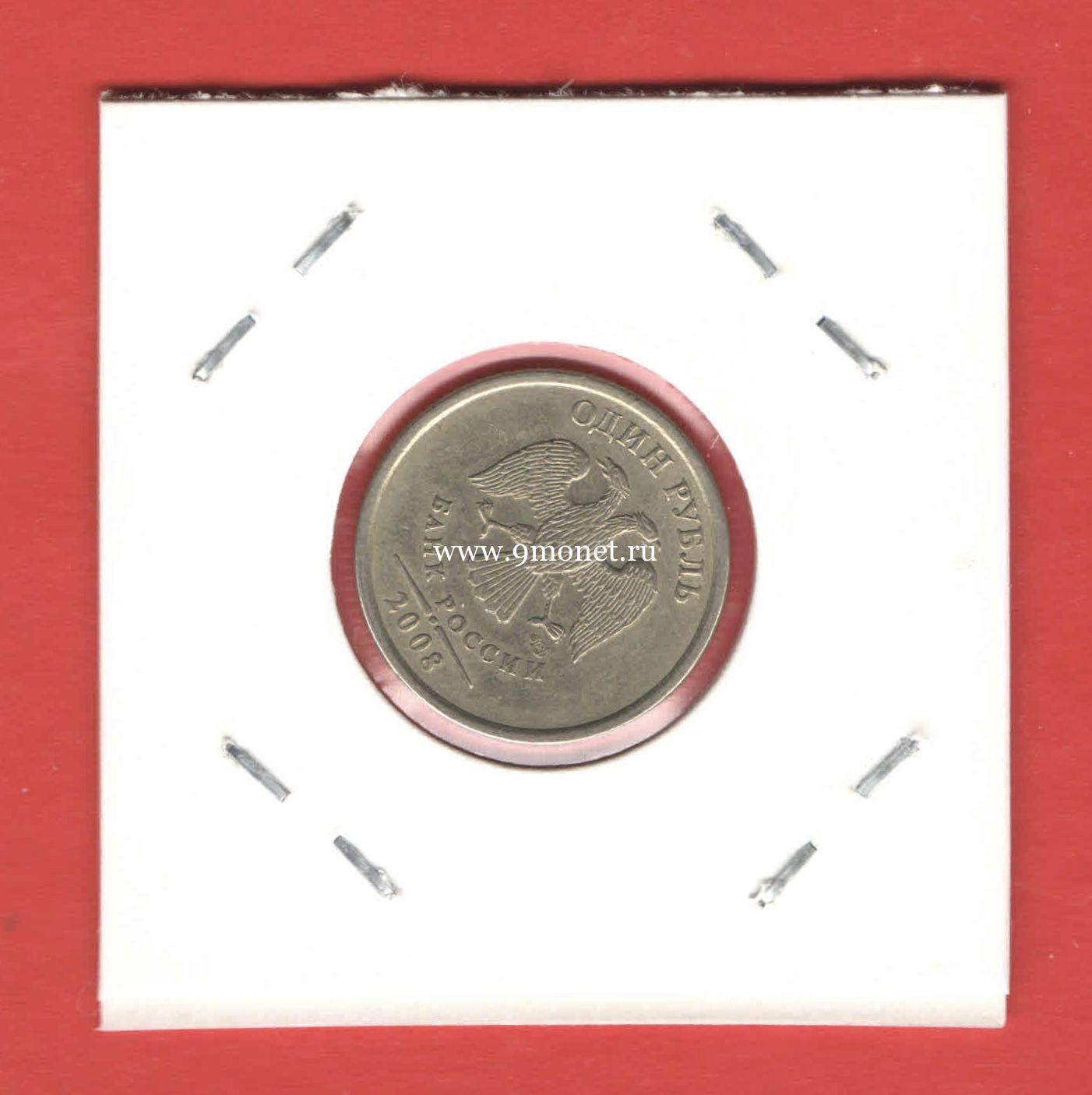 Россия монета с браком 1 рубль 2008 года СПМД. (поворот)