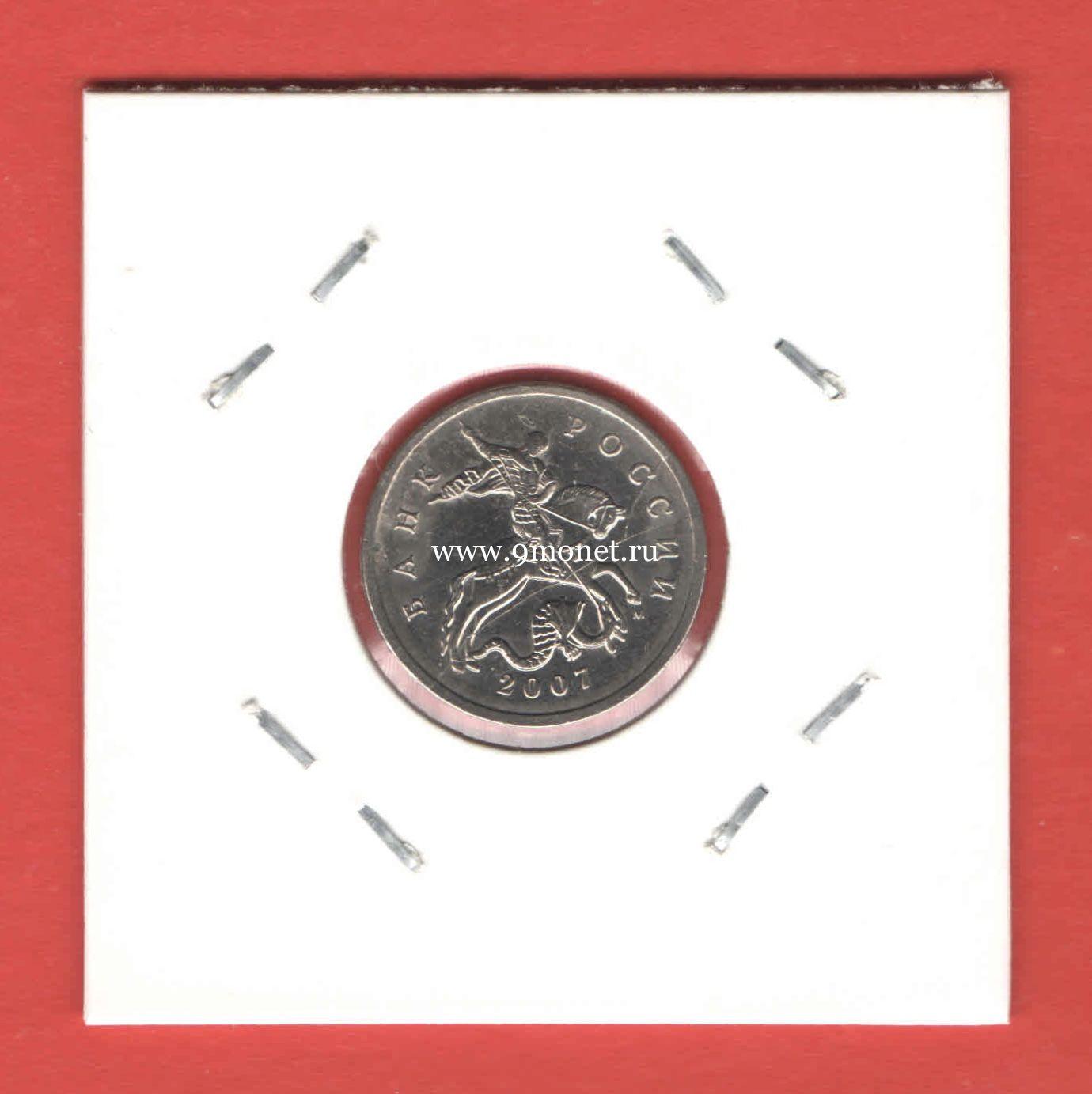 Россия монета с браком 5 копеек 2007 года ММД. (раскол штемпеля)
