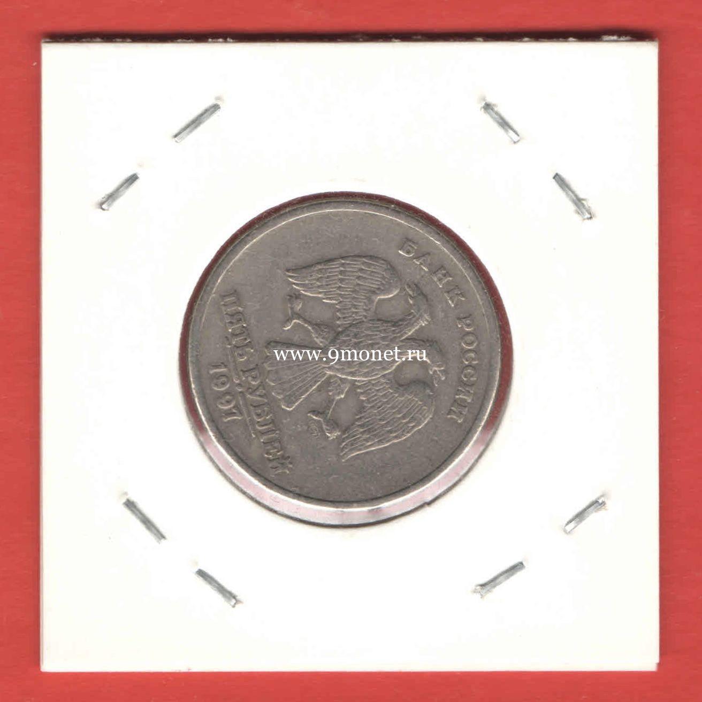 Россия монета с браком 5 рублей 1997 года СПМД. (поворот)