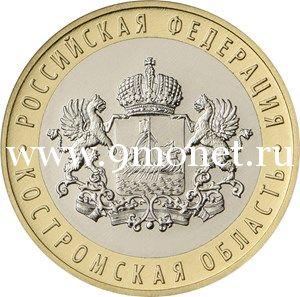 Россия 10 рублей 2019 года Костромская область.