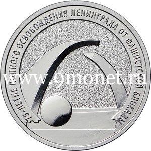 Россия 25 рублей 2019 Блокада Ленинграда.
