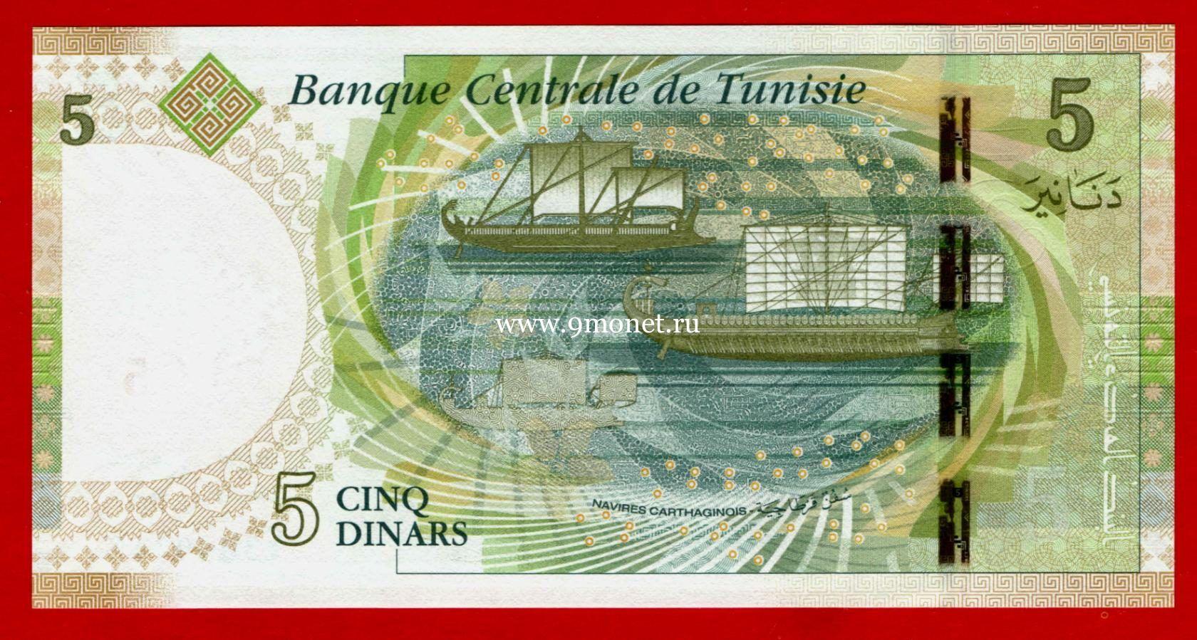 Тунис банкнота 5 динаров 2013 Ганнибал.