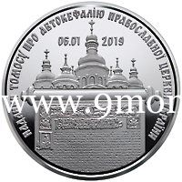 Украина 5 гривен 2019 Автокефалия Православной церкви Украины.