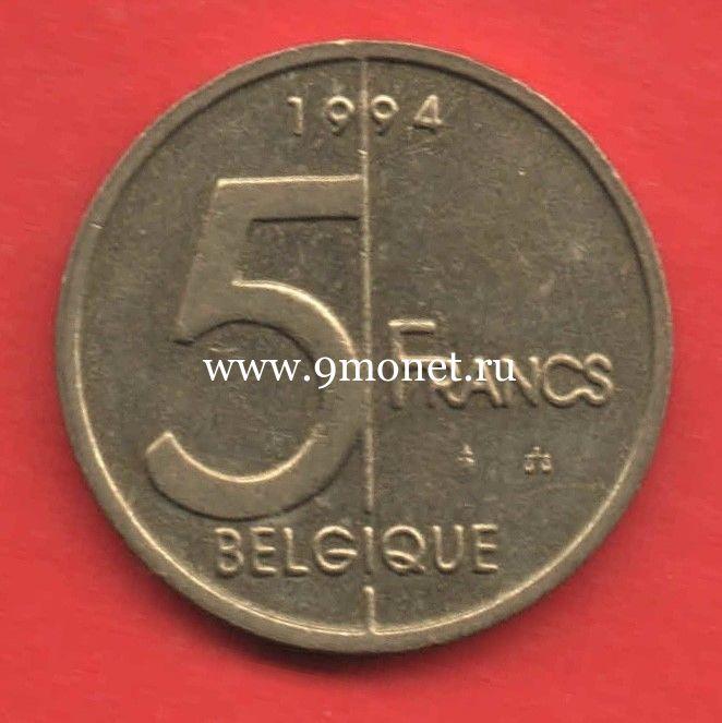 Бельгия монета 5 франков 1994 года.