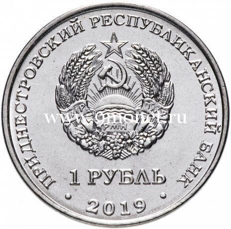 Приднестровье 1 рубль 2019 года Тюльпан Биберштейна.