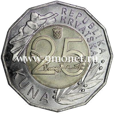 Хорватия 25 кун 2019 года 25 лет Национальной валюте.