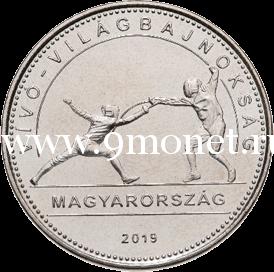 Венгрия 50 форинтов 2019 Фехтование.