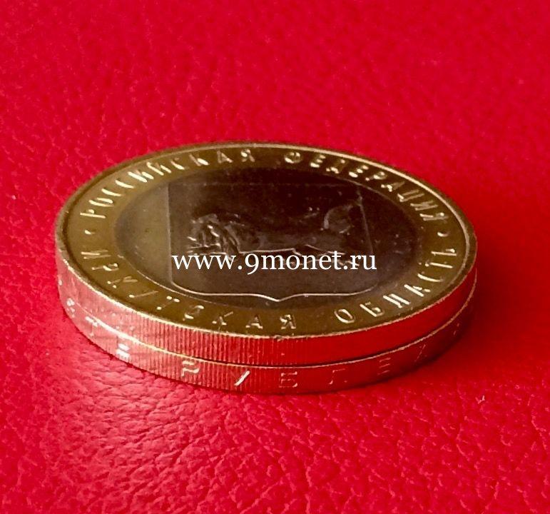 10 рублей Иркутская область с браком (без гуртовой надписи)