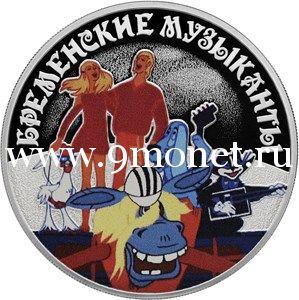 3 рубля 2019 года Бременские музыканты серебро