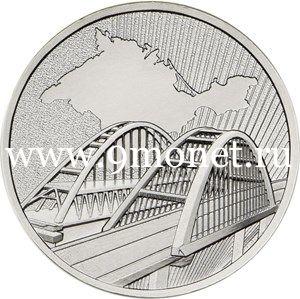 5 рублей 2019 года Крымский мост.