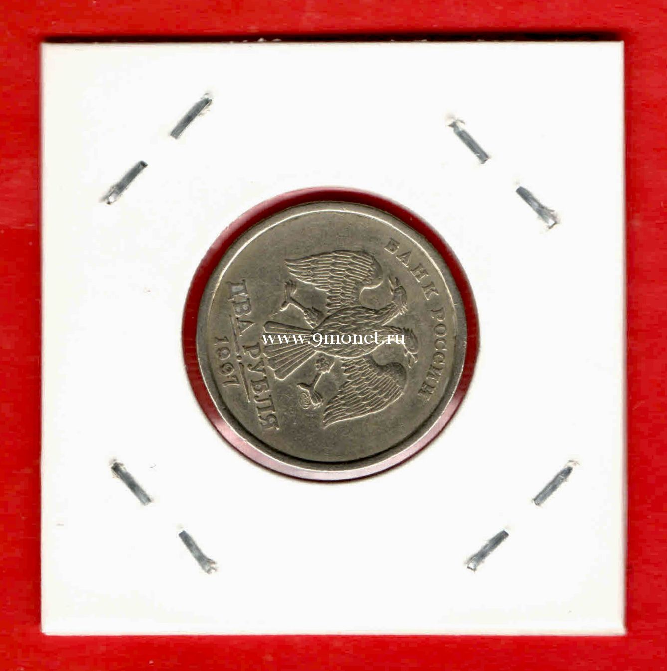 Россия монета с браком 2 рубля 1997 года СПМД. (поворот)