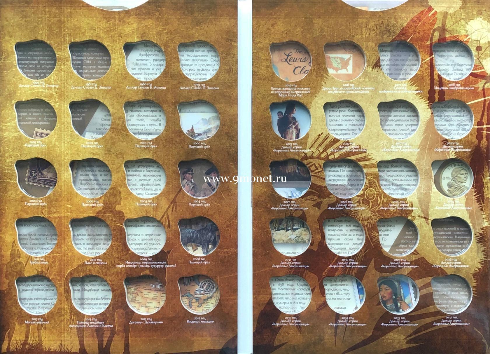 Альбом капсульный для монет серии Сакагавея и Коренные Американцы.