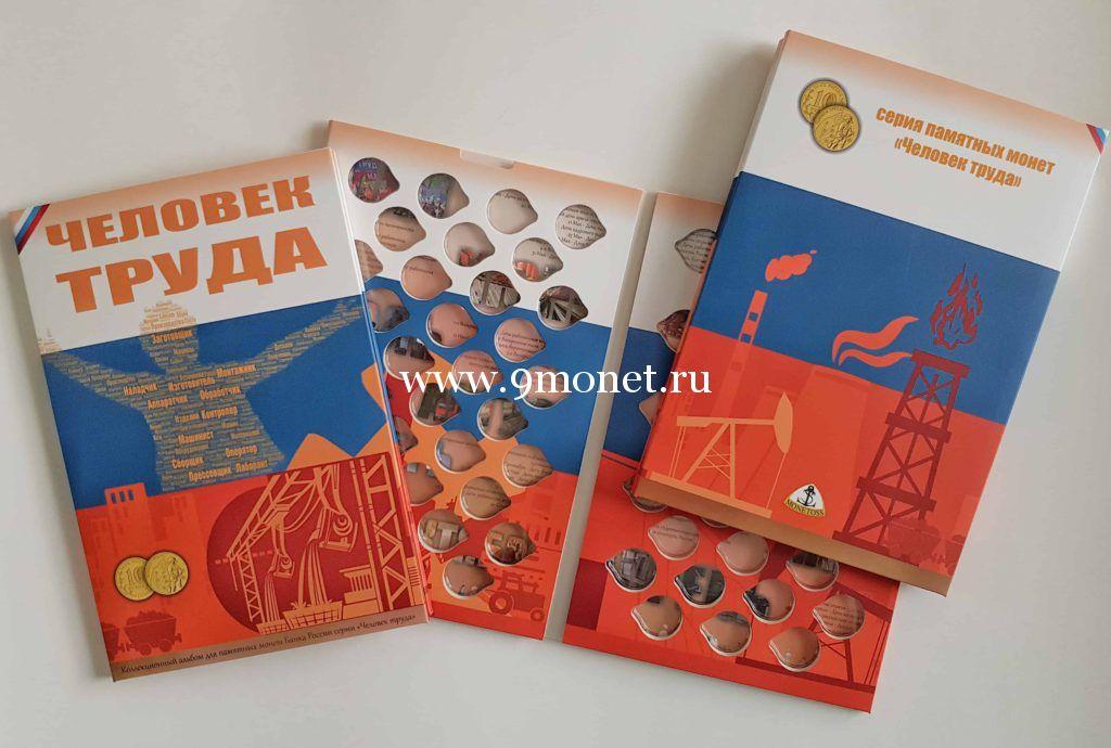 Альбом капсульный для монет 10 рублей серии Человек Труда.