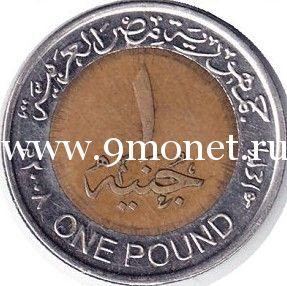 Египет монета 1 фунт 2008 года.