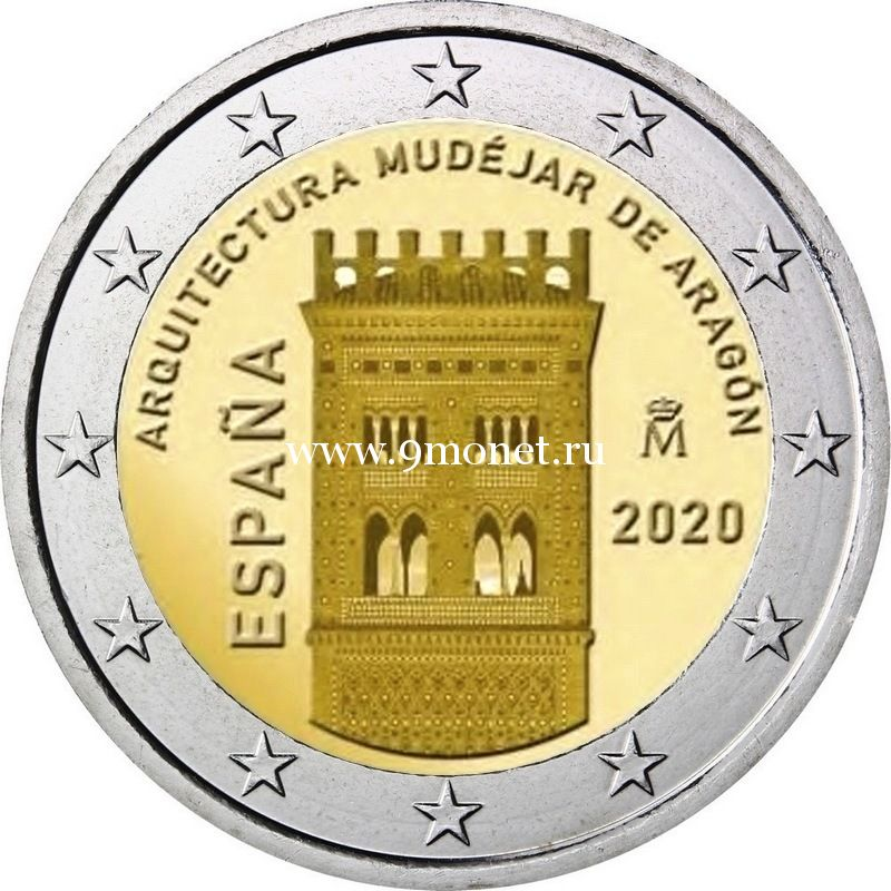 Испания 2 евро 2020 года Архитектура мудехар в Арагоне.