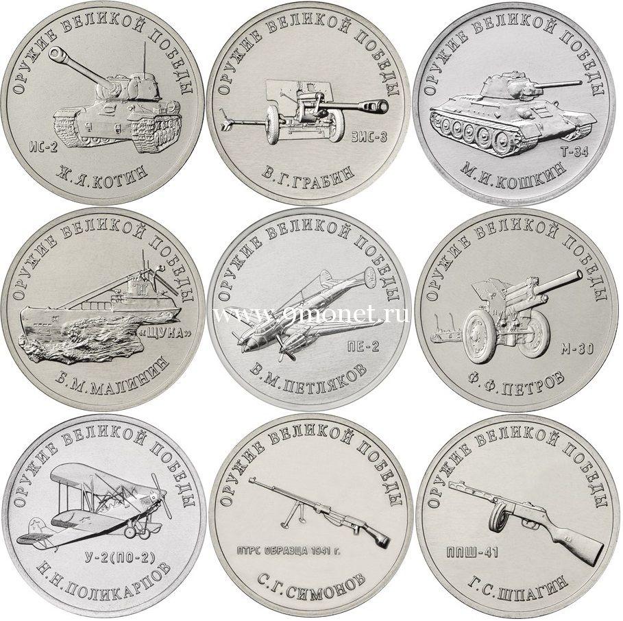 Россия набор монет 25 рублей 2019 года Оружие Великой Победы