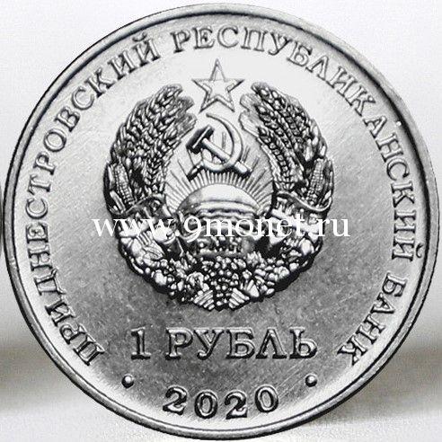 Приднестровье 1 рубль 2020 года Гандбол.