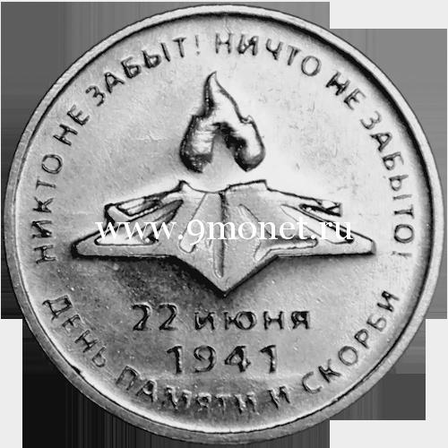 Приднестровье 3 рубля 2021 - 80 лет со дня начала Великой Отечественной войны