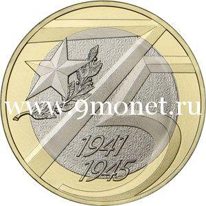 Россия 10 рублей 2019 75 лет Победы ВОВ 1941–1945
