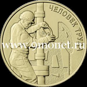 Россия 10 рублей 2021 года Работник нефтегазовой отрасли.