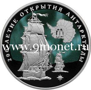 Россия 3 рубля 2020 года 200 лет открытия Антарктиды.