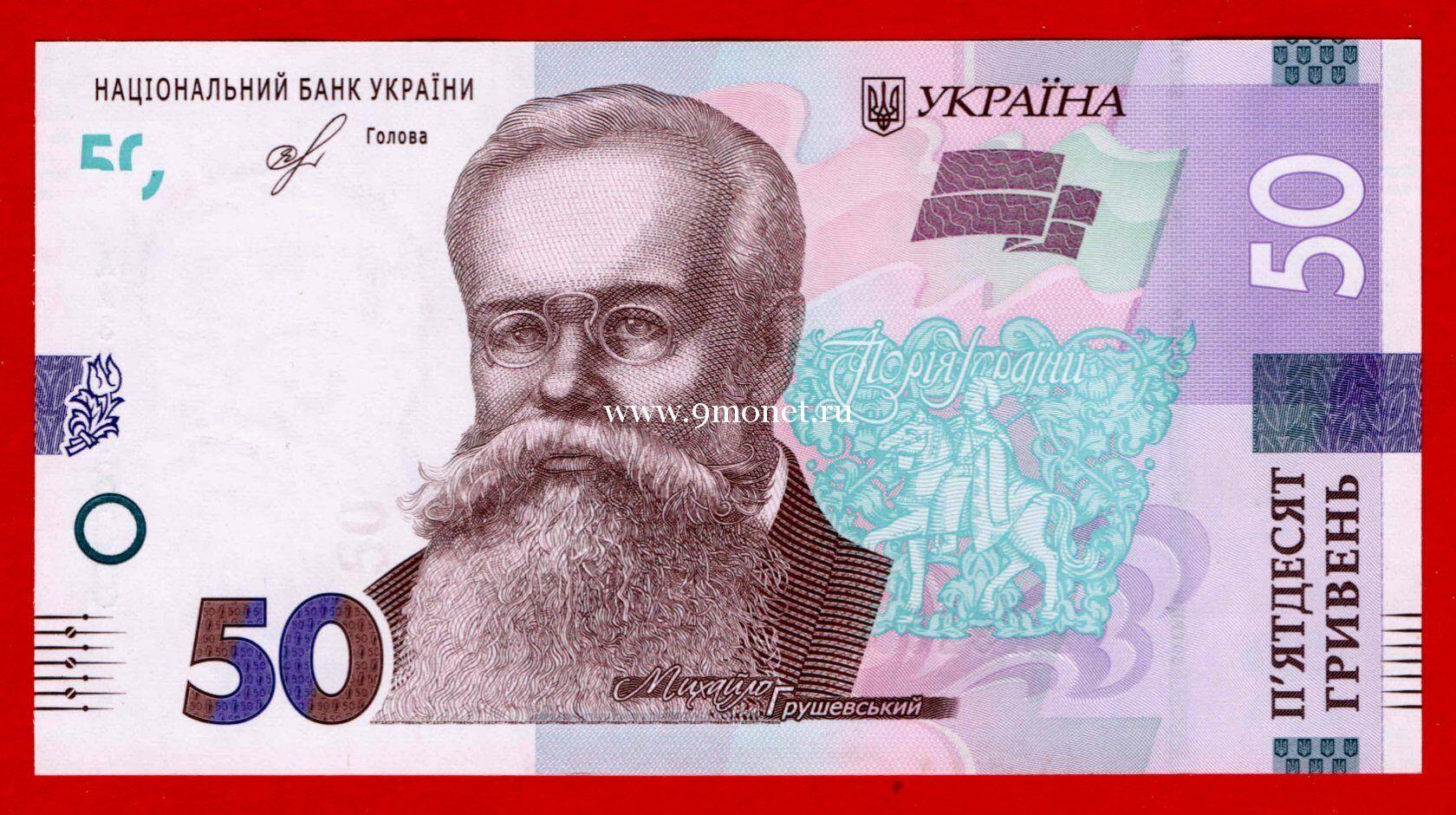 Украина банкнота 50 гривен 2019 года.
