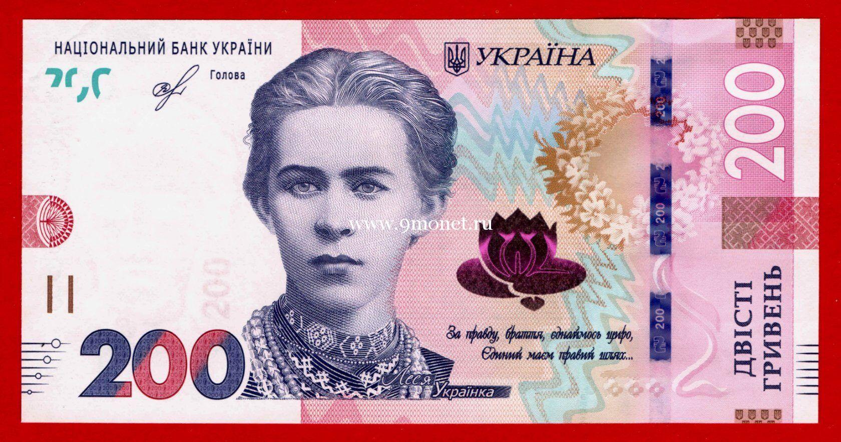 Банкнота Украины 200 гривен 2019 года