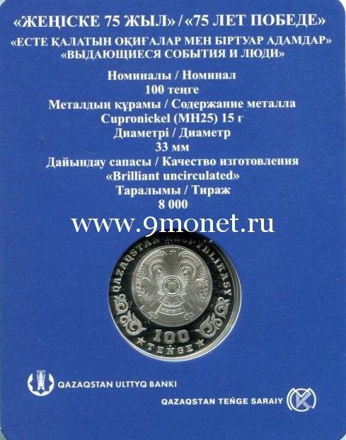 Казахстан 100 тенге 2020 года 75 лет Победы (цветная)
