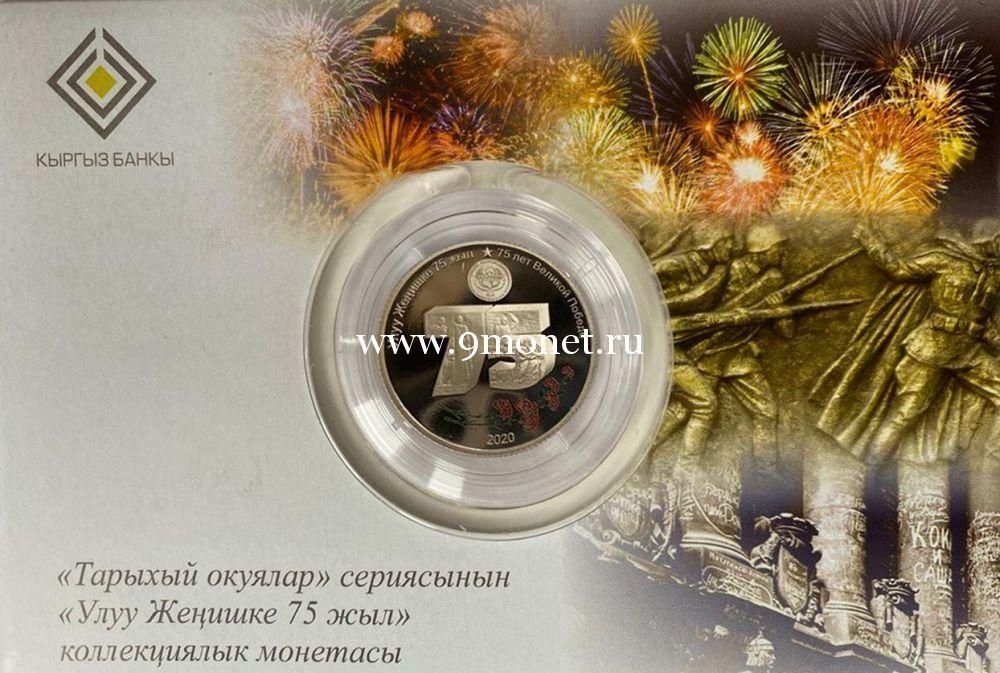 Киргизия 1 сом 2020 года 75 лет Великой Победе.